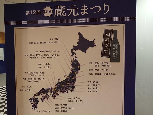 20181207 阪急百貨店 蔵元まつり (5)