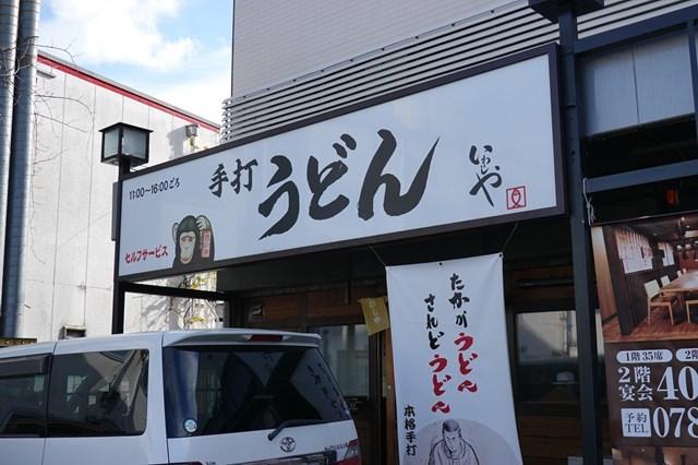 20181208 いわしや (1)