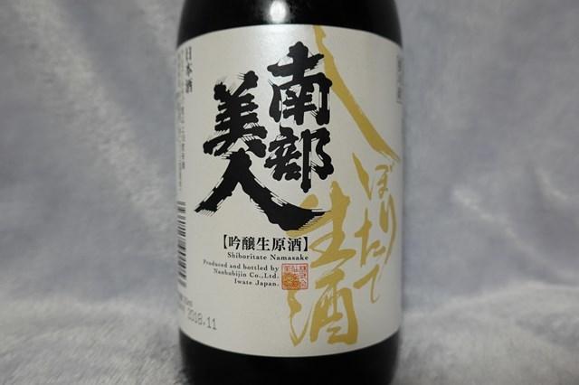 20181210 南部美人 吟醸生原酒しぼりたて (2)