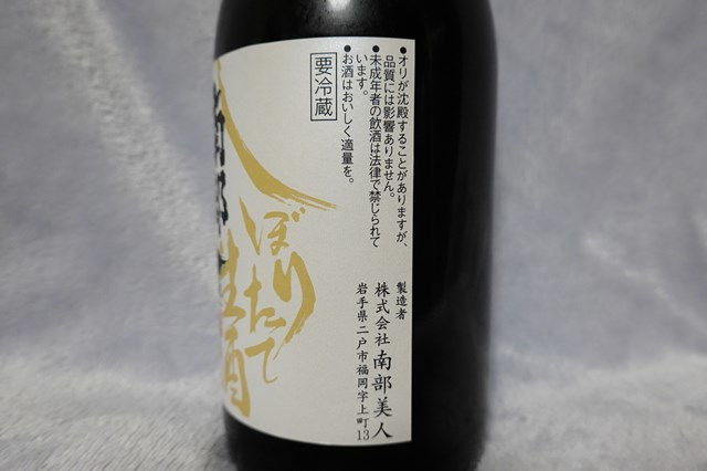 20181210 南部美人 吟醸生原酒しぼりたて (3)