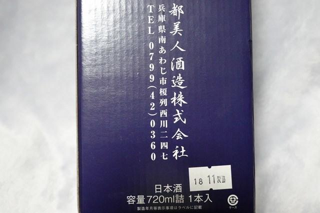 都美人 山廃純米 雲乃 五百万石 (2)