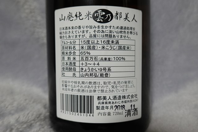 都美人 山廃純米 雲乃 五百万石 (6)