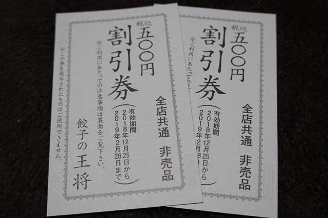 20181224 餃子の王将 西宮北インター店 (15)