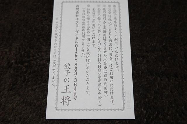 20181224 餃子の王将 西宮北インター店 (16)