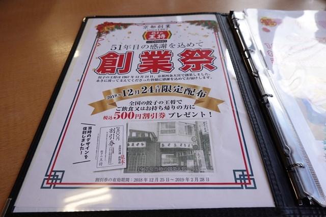 20181224 餃子の王将 西宮北インター店 (1)