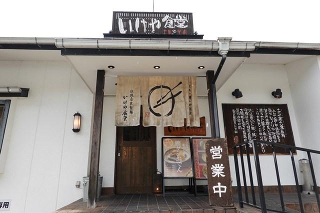 20181228 いけや食堂 (1)