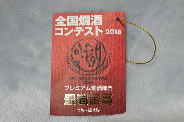 20181228 七ツ梅 生もと純米 (5)