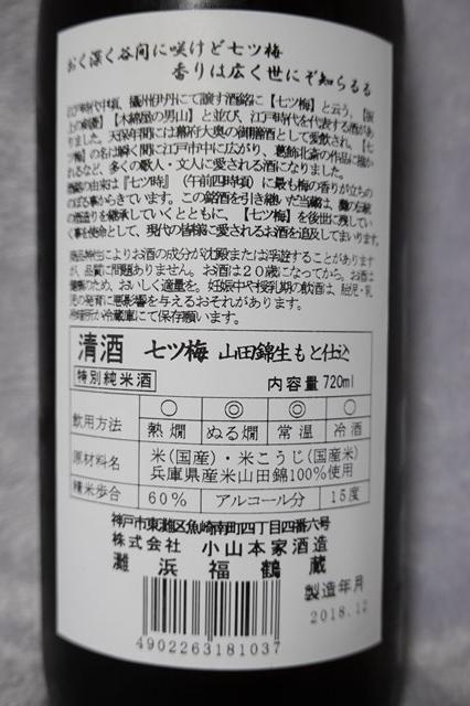20181228 七ツ梅 生もと純米 (8)