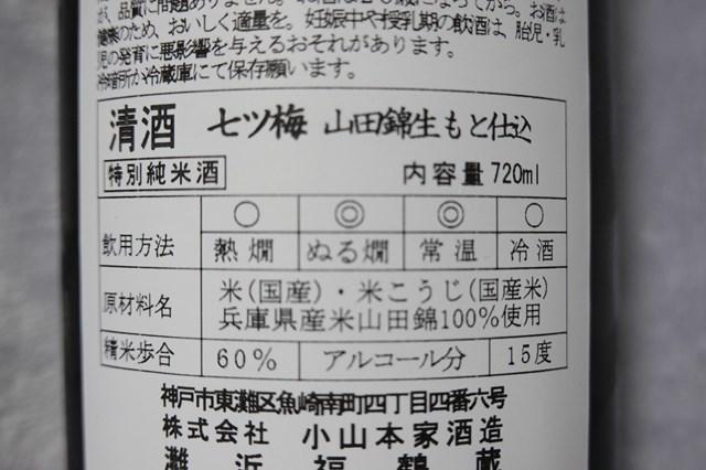 20181228 七ツ梅 生もと純米 (9)