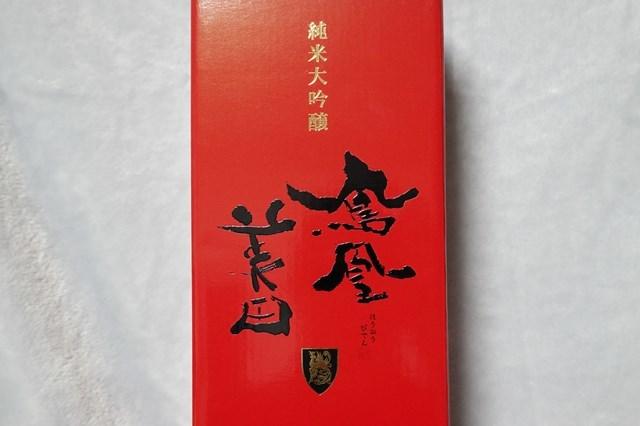 20190101鳳凰美田 純米大吟醸 雫搾り 赤判 (0-1)