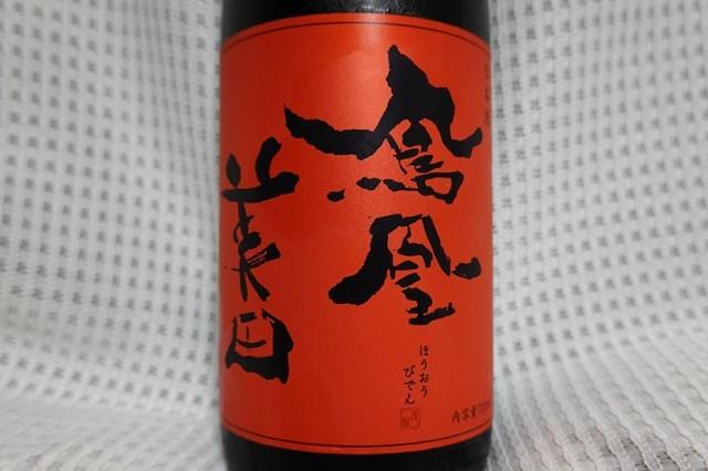 20190101鳳凰美田 純米大吟醸 雫搾り 赤判 (4)