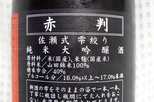 20190101鳳凰美田 純米大吟醸 雫搾り 赤判 (6)