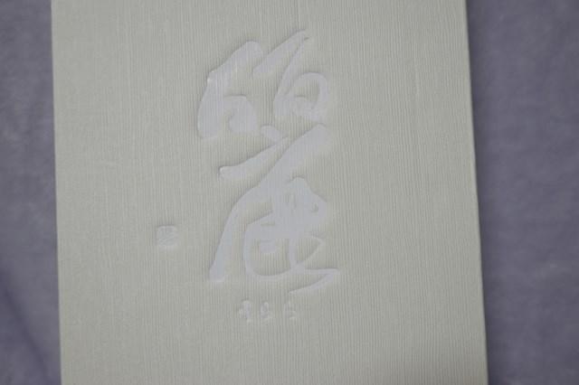 20190101 仙禽 純米大吟醸 原酒 麗 (0-1)