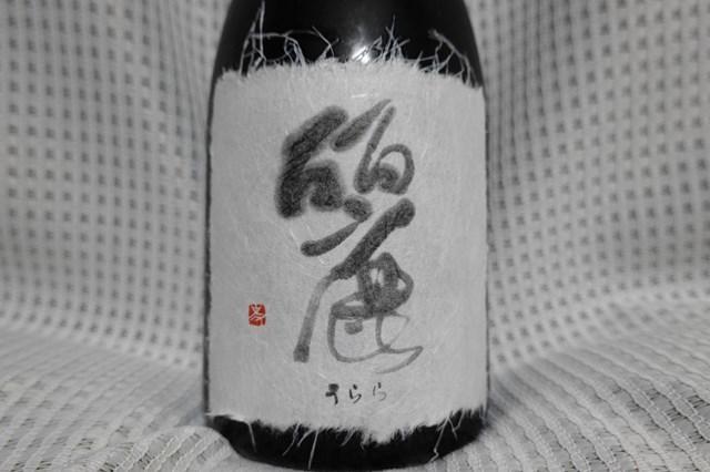 20190101 仙禽 純米大吟醸 原酒 麗 (2)