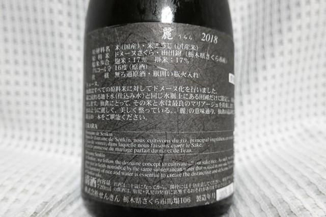 20190101 仙禽 純米大吟醸 原酒 麗 (3)