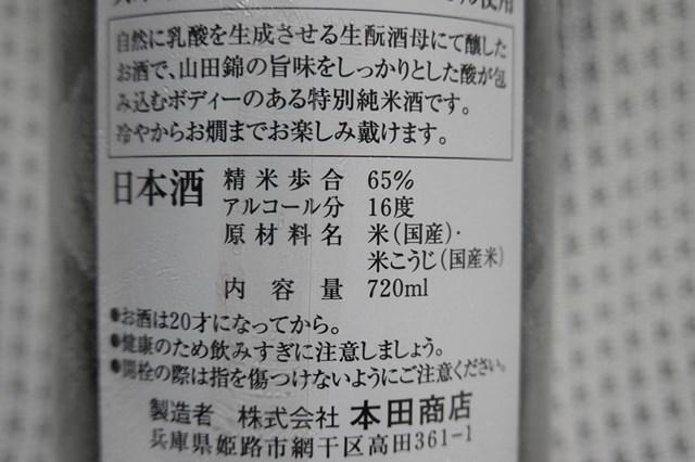 20190101 龍力 特別純米生もと仕込 (7)