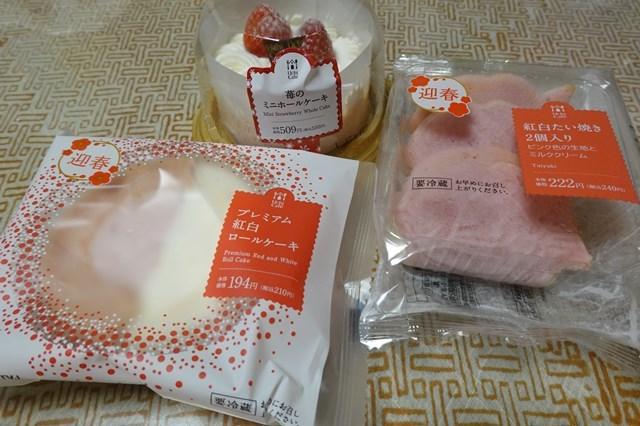 20190102 苺のミニホールケーキ&紅白ロールケーキ&紅白たい焼き (1)