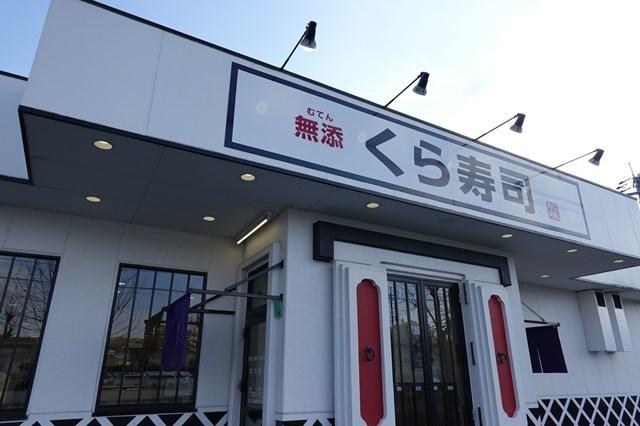20190119 くら寿司 (10)