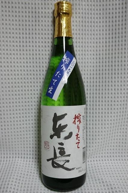 20190124 東長 搾りたて (1)