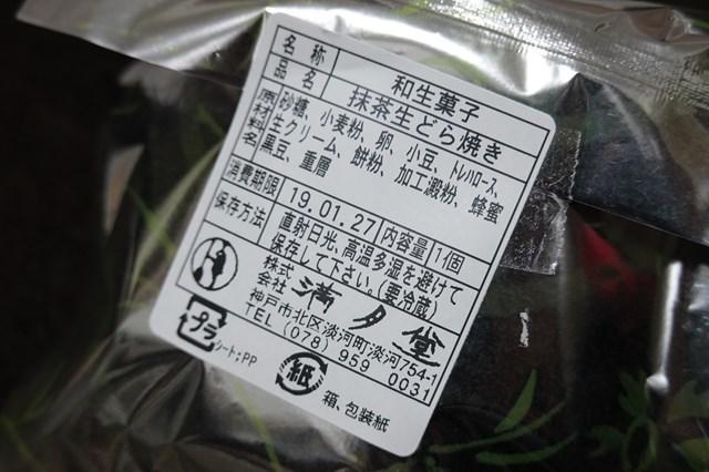 20190127 満月堂 (3)抹茶生どら焼き