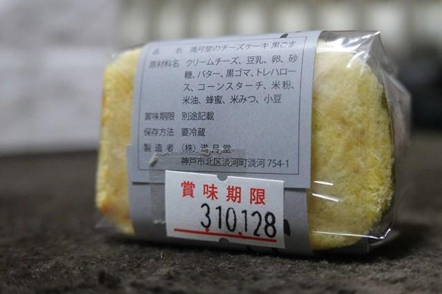 20190127 満月堂 (7)黒胡麻チーズケーキ