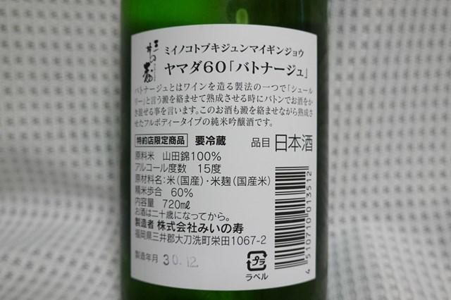 20190130 三井の寿 純米吟醸ヤマダ60 バトナージュ (4)