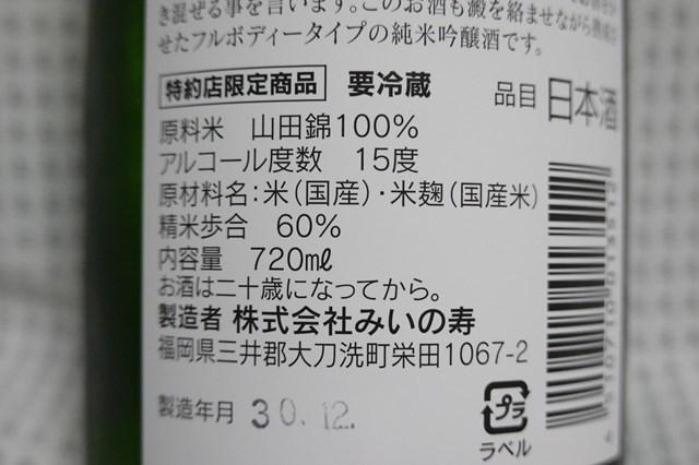 20190130 三井の寿 純米吟醸ヤマダ60 バトナージュ (5)