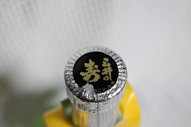 20190130 三井の寿 純米吟醸ヤマダ60 バトナージュ (6)