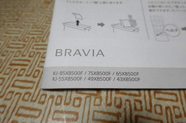 20190130 BRAVIA KJ-43X8500F (3)