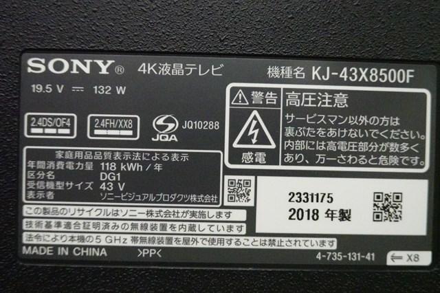 20190130 BRAVIA KJ-43X8500F (8)