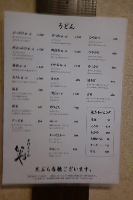 20190202 いわしや (1)