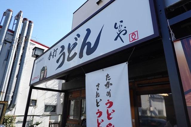 20190202 いわしや (8)