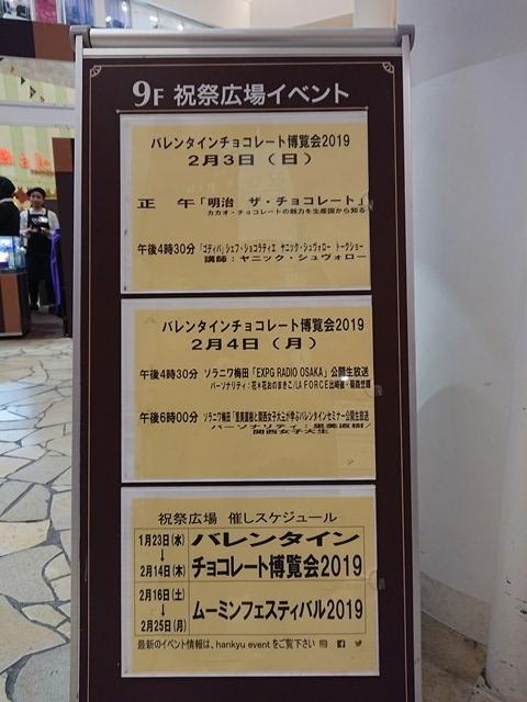 20190203 カカオフェア(うめだ阪急) (1)