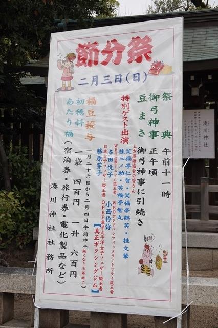 20190203 湊川神社 節分祭 (1)