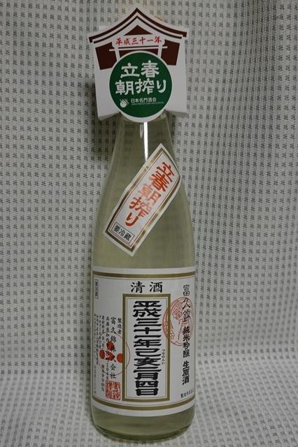 20190204 富久錦 立春朝搾り 純米吟醸生原酒 (1)