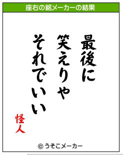 kaijinzayu.jpg