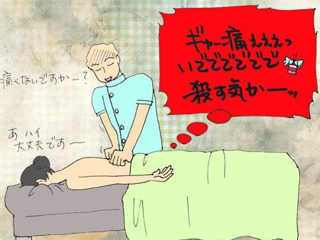 massagepainful.jpg