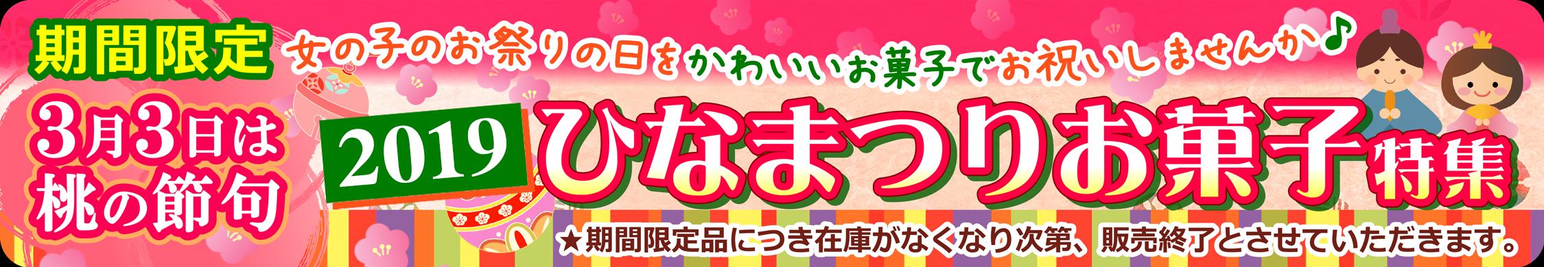 3月3日は桃の節句♪女の子のお祭りをカワイイひなまつり限定お菓子でお祝いしませんか♪