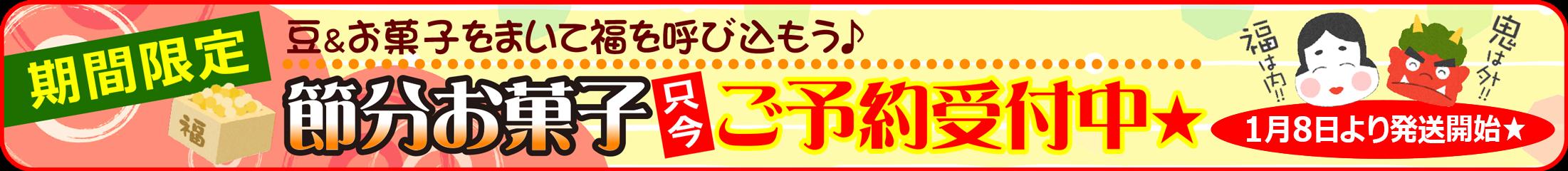 福は~内♪鬼は~外♪福豆&節分お菓子コーナ☆彡