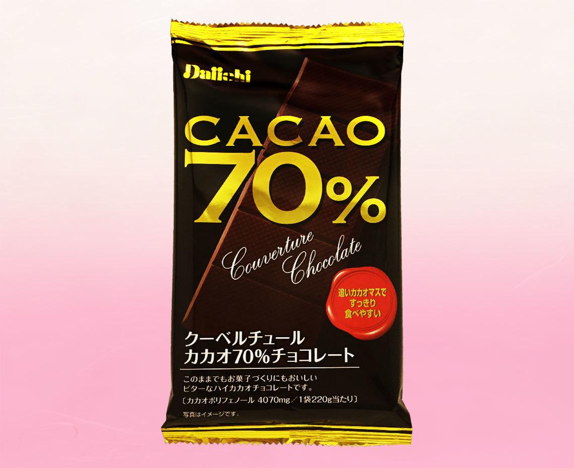 手作り用チョコカカオ70%