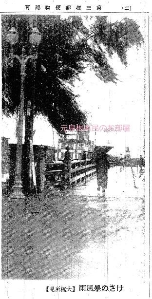 ⑦050712松江大橋南詰