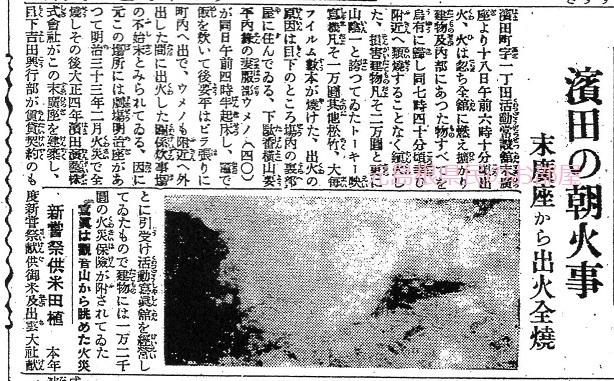 ④120619浜田末広座の火事