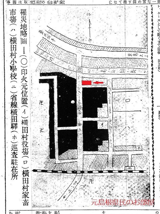 7 140619横田大火罹災図(松陽新報)t