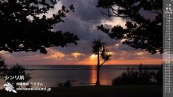シンリ浜,久米島,夕焼け,沖縄の風景,デスクトップカレンダー