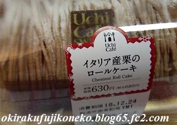 イタリア栗ロールケーキ1