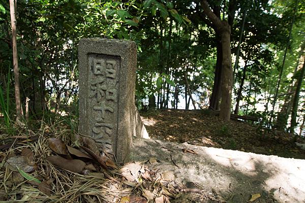 緒畑稲荷神社(三王山)昭和十六年石柱