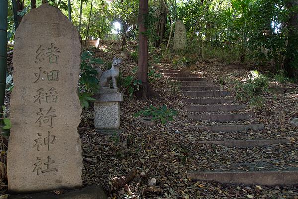 緒畑稲荷神社(三王山)階段と社号標