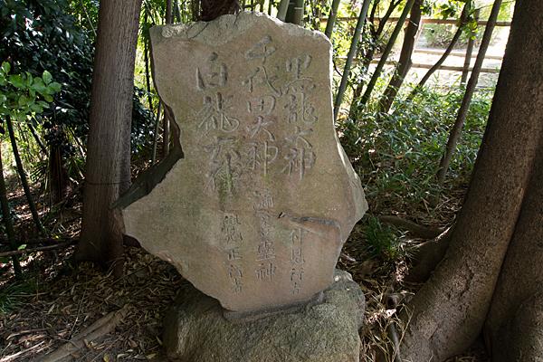 緒畑稲荷神社(三王山)祭神名石碑