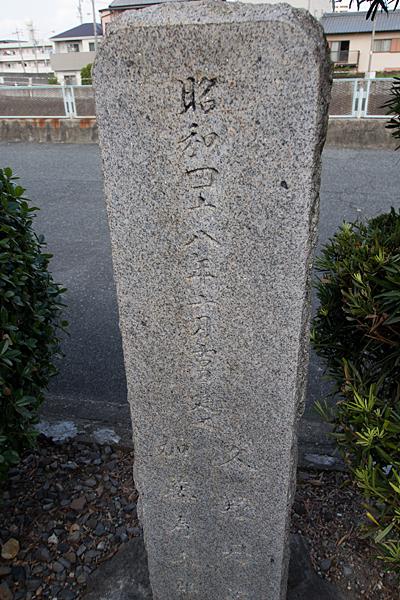 上汐田秋葉神社社号標裏