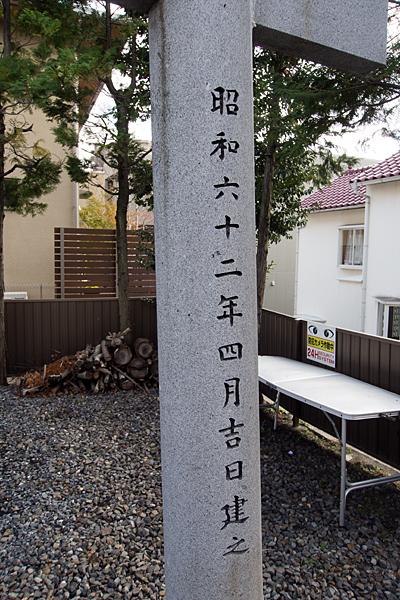 上汐田秋葉神社鳥居裏
